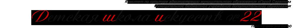 """МБУДО """"Детская музыкальная школа № 22"""", г. Саратов"""
